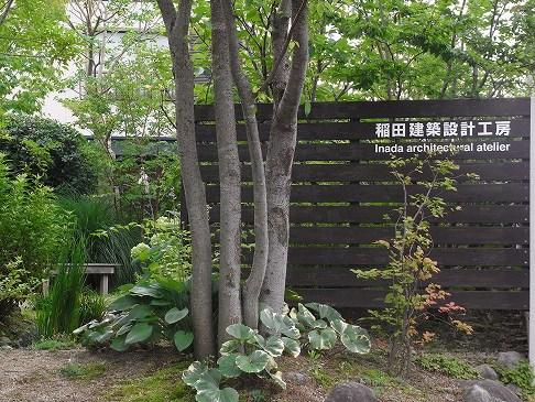 稲田建築設計工房